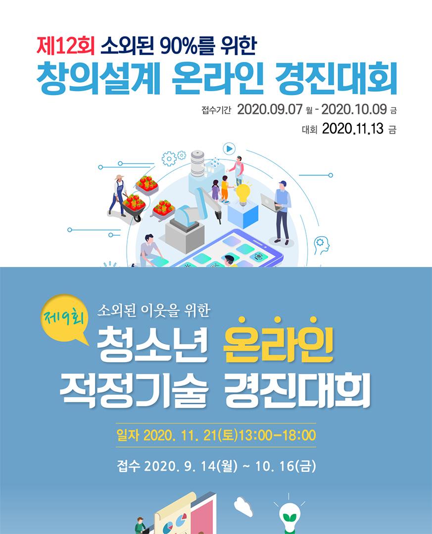 온라인경진대회